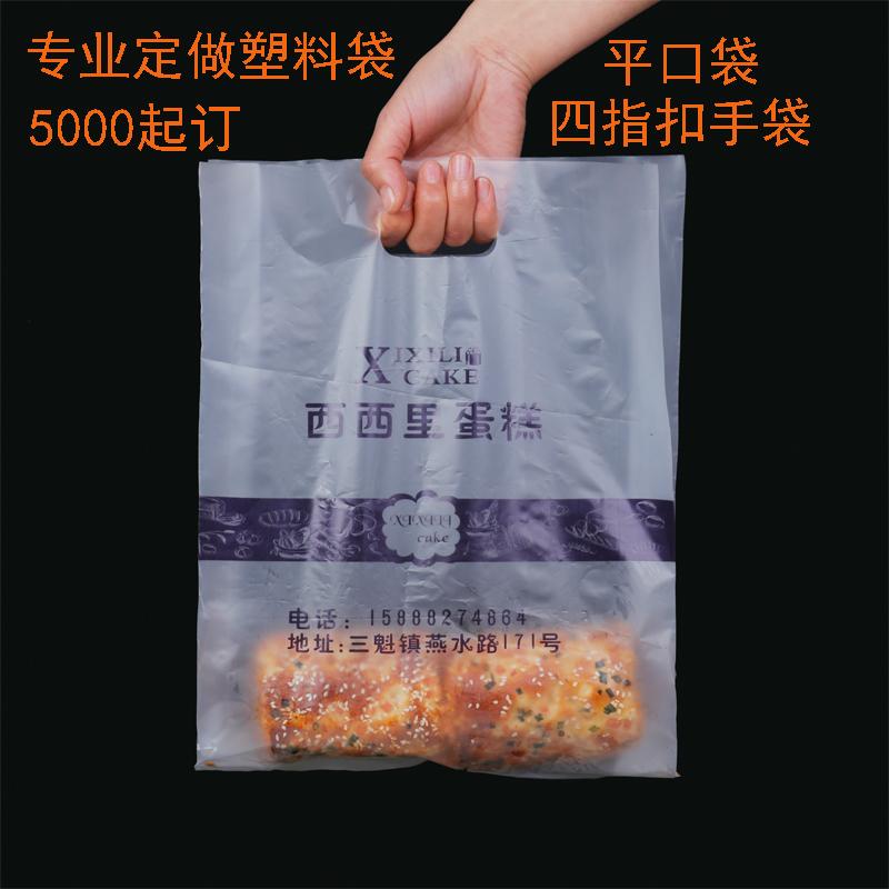 塑料袋定做印logo平口袋饭店打包外卖手提袋定制四指袋烘焙面包袋
