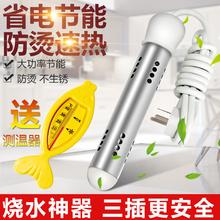 自动断电热得快烧水棒桶烧安全家用加热管洗澡热水棒电热棒热