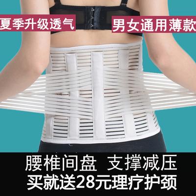 医用夏季护腰带腰间盘透气钢板腰托腰椎间盘劳损突出腰疼护腰男女