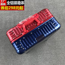 All-Aluminum-Magnesium-Aluminum Alloy Boarding Box All-Metal Universal Wheel Luggage Suitcase for Male and Female Students