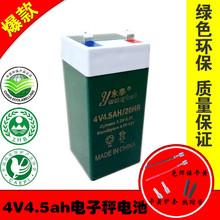 正品4v台秤电子称4V4ah大容量蓄电池440计量秤专用充电电源4v电瓶