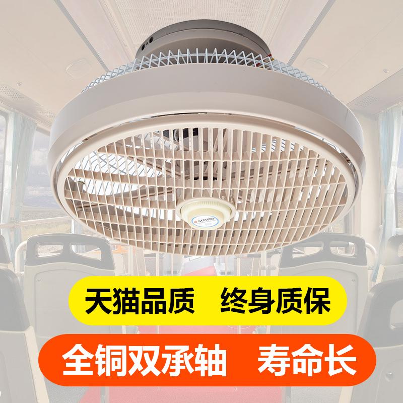 车载风扇24v大货车制冷车用12v电风扇汽车大功率强力吸顶鸿运吊扇