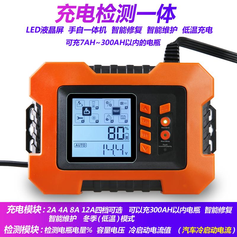 电瓶充电器12V智能修复维护多功能检测仪汽车AGM启停蓄电池充电机