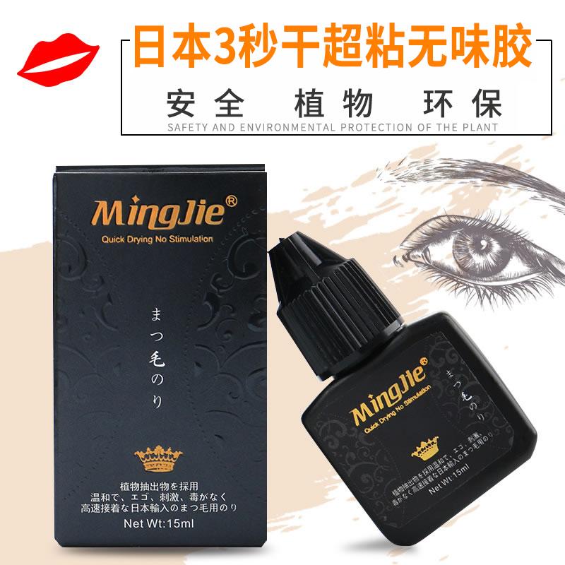 正品日本软态自己睁眼嫁接睫毛胶水无刺激防过敏3S速干持久度牢固