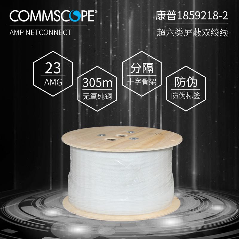 现货康普AMP安普CS44Z1替代1859218-2 超六类四对屏蔽双绞线 Cat6A 安普网线