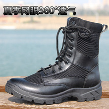 Summer men and women outdoor breathable mesh ultra-light leather combat boots mountaineering boots security boots as training boots