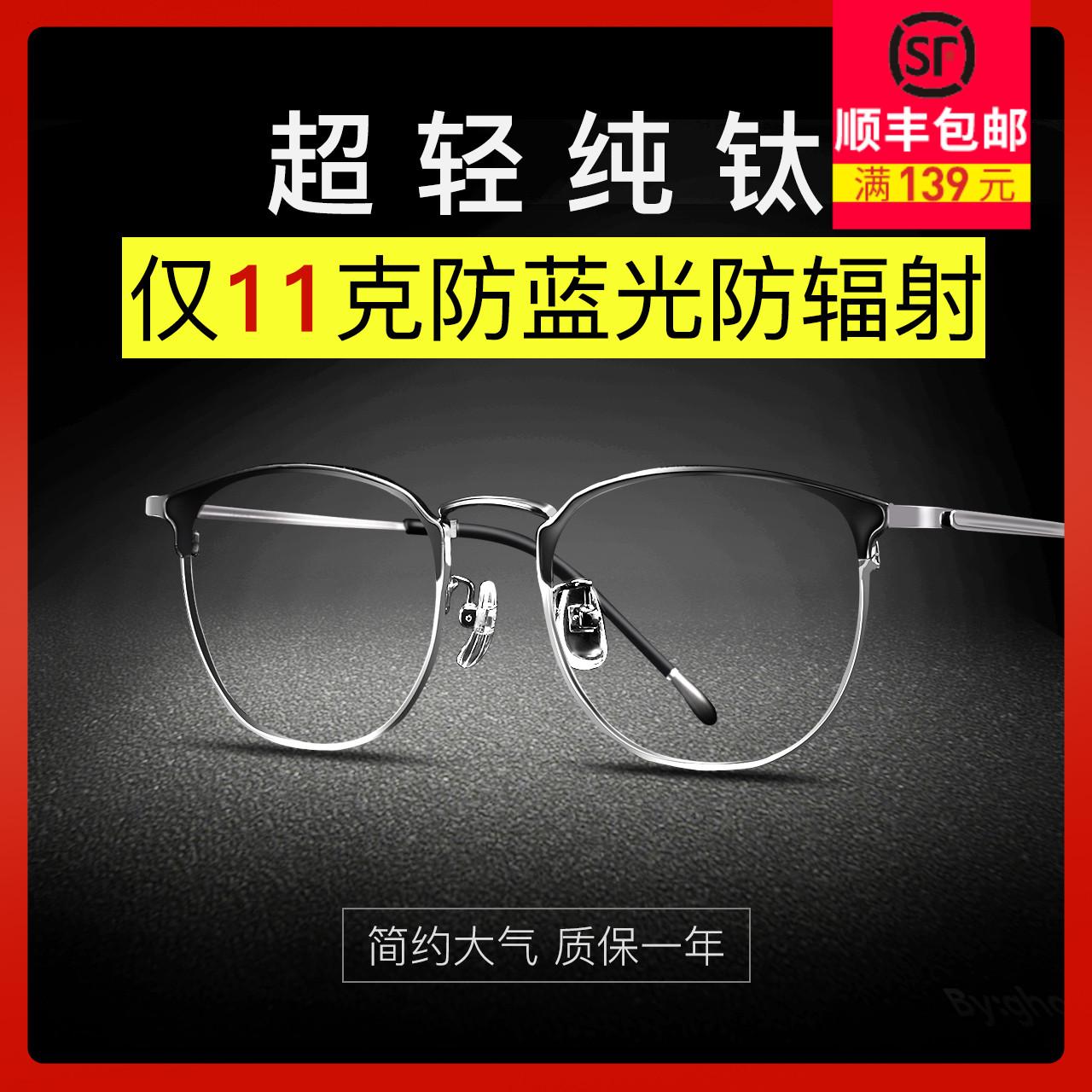 lashionOR6051防蓝光眼镜