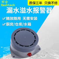 Household water leakage overflow alarm sound and light sensing control police kitchen bathroom room water level water immersion detector