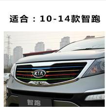 起亚福瑞迪中网改装饰贴纸KX3 K5汽车专用改色智跑K2三色格栅拉花