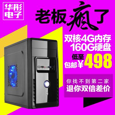 包邮四核2G独显游戏电脑主机 双核办公组装台式DIY整机全套兼容机