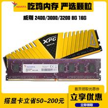 威刚 DDR4 4G/8G/16G 2400/2666/3000 台式机电脑内存单条套装RGB