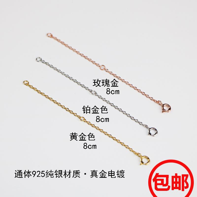 銀項鏈延長鏈