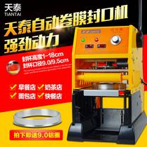 自动卷膜封口机饮料豆浆高杯半自动奶茶封口机封杯机Mini9桔米
