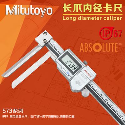 日本三丰Mitutoyo长爪内径数显卡尺573-642 10-200mm长爪内测卡尺