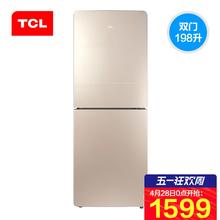TCL BCD-198WZ50 两门电冰箱双门风冷无霜家用电脑温控