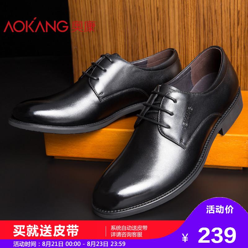 奥康官方旗舰店 男士商务正装系带英伦皮鞋耐磨软面真皮舒适鞋子