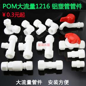 铝塑管接头 4分1216POM大流量管件 太阳能热水器水管塑料接头配件