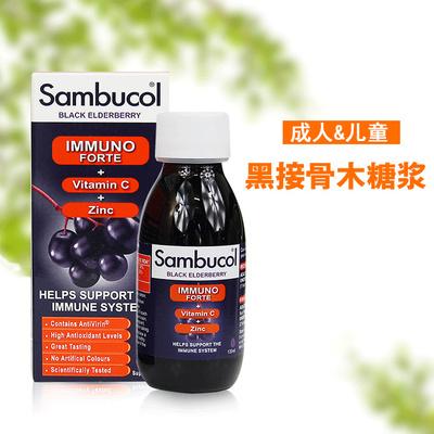 英国Sambucol黑接骨木糖浆儿童成人3岁以上含锌加强版120ml