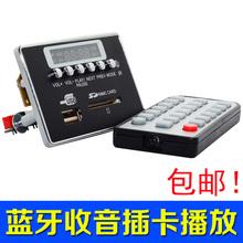 无线蓝牙音频接收器板 无损MP3解码板 广场舞音箱MP3解码器12V