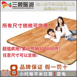 三顺暖润碳晶地暖垫地热垫电热地毯电热地板移动地暖垫电地暖家用图片