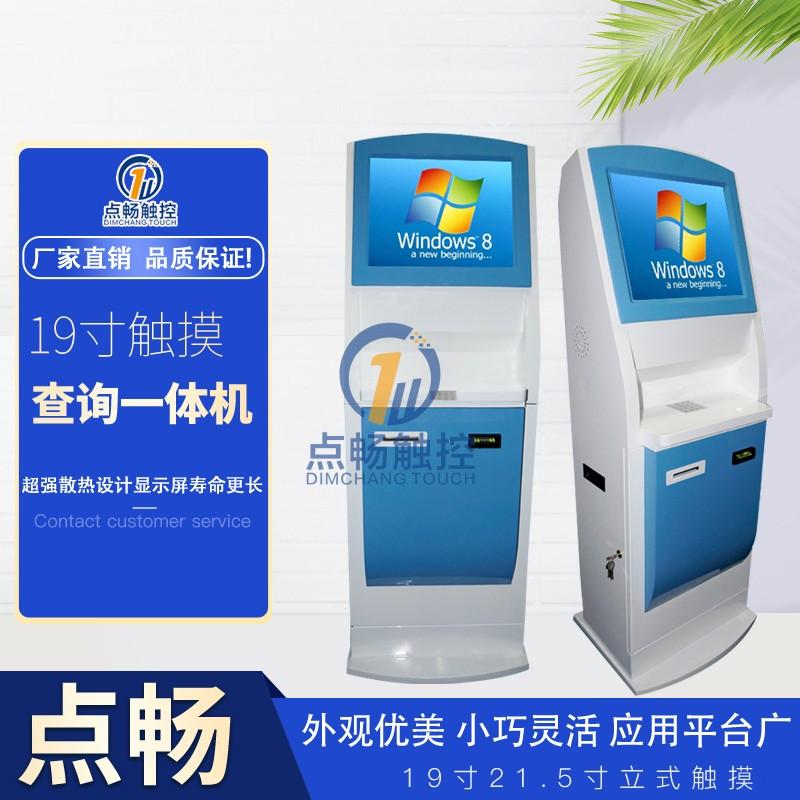 新款校园无人智能自助触摸查询办卡缴费服务终端机电脑定制机柜