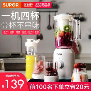 蘇泊爾榨汁機JS58D家用水果果蔬大容量多功能炸攪拌機果汁機正品