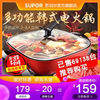 苏泊尔电火锅FK802多功能不粘韩式电热锅家用煮面电煮锅火锅正品