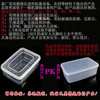 Shangbang transparent storage box refrigerator frozen storage plastic box food packaging box rectangular package lunch box