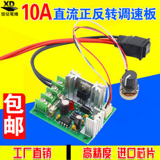 120W micro DC motor governor 12V24V36V stepless speed regulation bidirectional positive and negative switch controller
