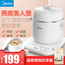 Midea/Mei Electric Stewing Cup Bird's Nest Stewing Cup Mini-automatic household ceramic water-insulated stewing pot soup 0801