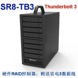 48TB 8 bit Stardom SR8-TB3 Thunderbolt3 Thunder 3 disk array RAID5, including lightning 3 data line