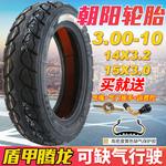 朝陽電動車輪胎