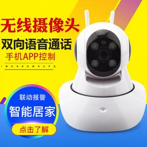 高清红外线联动摄像头手机无线wifi监控器家用防盗报警器报警主机