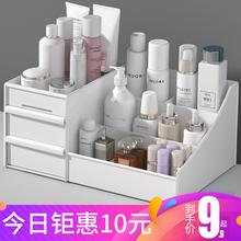 抽屉式化妆品收纳盒宿舍整理护肤桌面梳妆台塑料面膜口红置物架