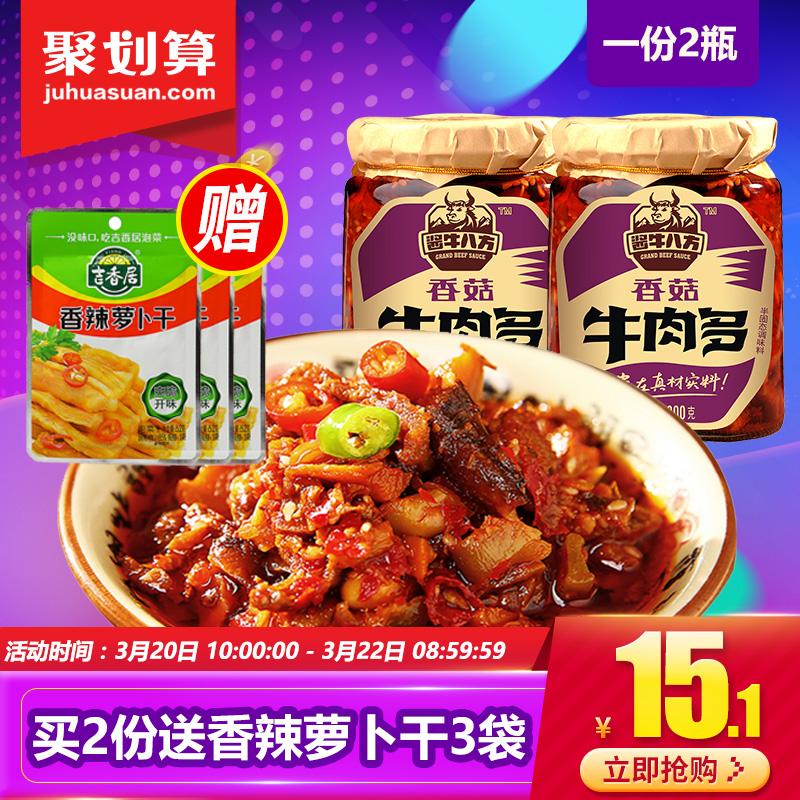吉香居香菇酱牛肉多酱香菇下饭菜香辣原味辣椒拌饭面酱200g*2瓶