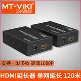 迈拓维矩HDMI延长器HDMI转网线高清网络传输信号放大器120米