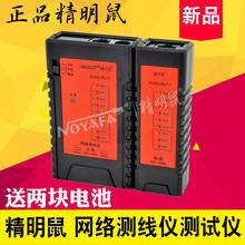 原装精明鼠NF-468 网络网线测线仪 测线器 网线测试仪送电池