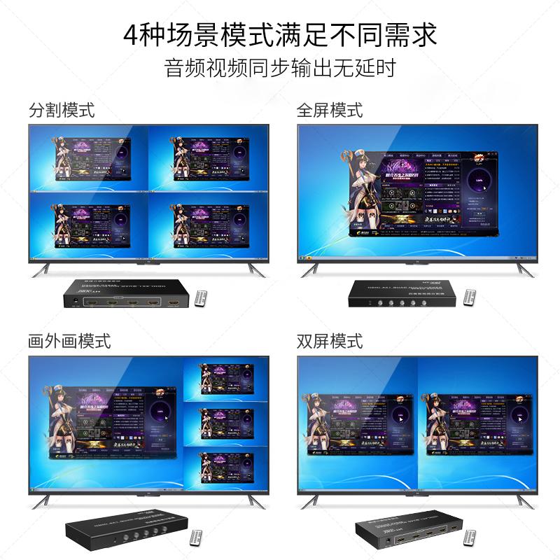 迈拓维矩HDMI分屏器四进一出画面分割器DNF搬砖电脑屏幕同步4路