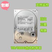 包邮 1TB串口硬盘 SATA 1T 2T 3T 台式机 监控硬盘 3.5寸 1年包换