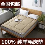 羊毛床垫100%纯羊毛加厚保暖学生宿舍0.9m1.5m1.8m米单双人床褥子