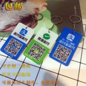 钥匙扣双面照片收钱码 亚克力出租车挂牌 定制挂件微信牌支付二维码