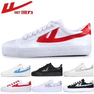 回力男鞋经典款帆布鞋布鞋男板鞋韩版潮流小白鞋百搭休闲鞋子WB-1