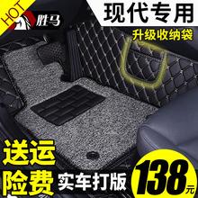 2017款北京现代2018名图朗动瑞纳全包悦动车专用全大包围汽车脚垫