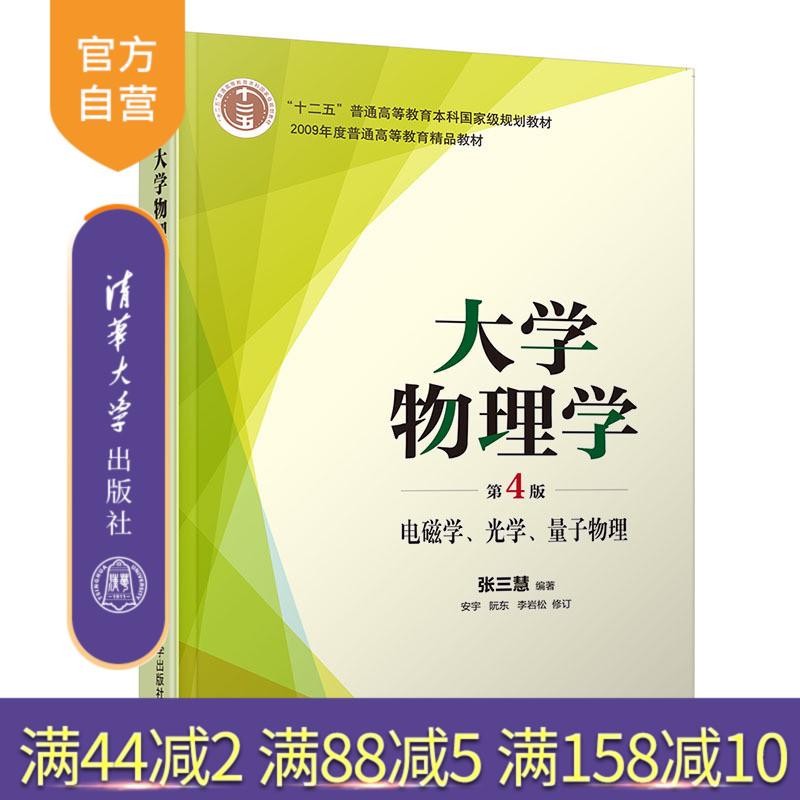 大学物理物理学清华大学出版社4版电磁学