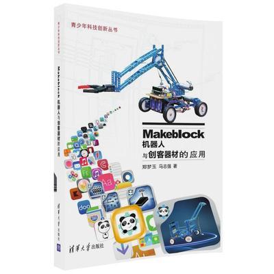 Makeblock机器人与创客器材的应用(青少年科技创新丛书) 清华大学出版社图书系列书籍