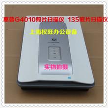 G4010专业影像扫描仪 135底片扫描仪 惠普HP