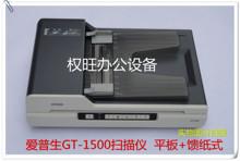 爱普生GT-1500扫描仪发票文件照片自动连续进纸2二手平板扫描仪