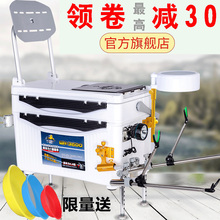 Full set of horse-herder fishing box 2019 new special price free installation of multi-functional fishing box platform fishing box ultra-light 36 liters