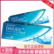 Alcon Shikang Invisible Myopia Eyeglasses More Moisture Daily Throw 60 Films Containing Permeable Oxygen Import 30*2 Flagship Shop Baixiu