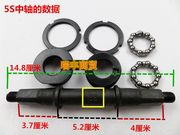 Mountain bike dead coaster bicycle center shaft complete set of bowls bead frame speed change bike bicycle folding 3S/5S/3T